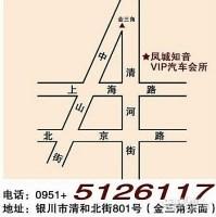 银川市凤城知音VIP汽车会所