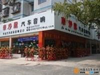 柳州车沙龙汽车音响中心
