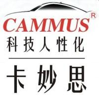 卡妙思上海分公司