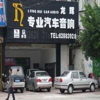 虎门龙辉专业汽车音响