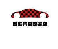 云南昆明新动力汽车用品部