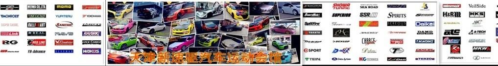 天津101汽车运动会馆