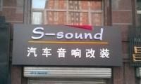 哈尔滨s-sound汽车音响