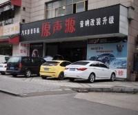 南昌原声源汽车音响改装江西旗舰店