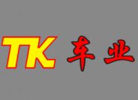 哈尔滨TK车业