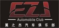 宁波EZJ汽车俱乐部