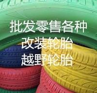 青岛德圣仁改装轮胎店