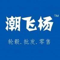 潮飞杨轮毂超市