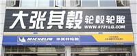 湖南大张其毂汽车用品有限公司