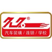 南京新久久汽车装潢有限公司