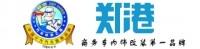 河南郑港汽车改装有限公司