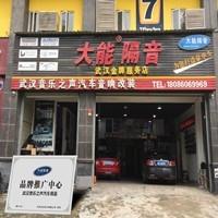 武汉音乐之声专业汽车音响改装