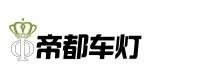 湘潭市帝都车灯升级