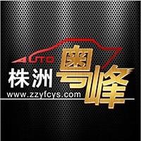株洲粤峰汽车音响改装店