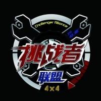 吉林省挑战者越野车改装俱乐部
