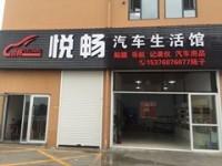 青岛悦畅汽车生活馆