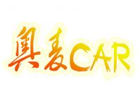 北京奥麦汽车服务有限公司