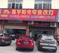 南宁星宇阳光车灯升级店
