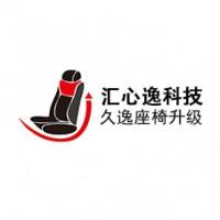 重庆汇心逸汽车座椅升级配件厂商