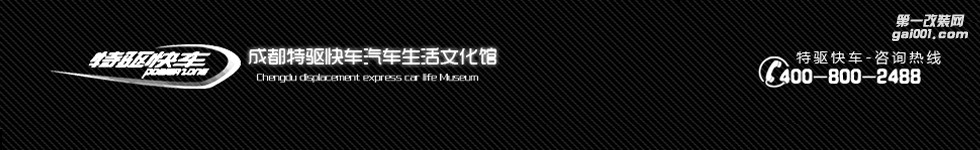 成都特驱快车汽车文化生活馆