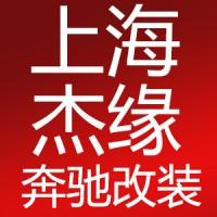 上海杰缘汽车用品有限公司