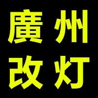广州前程车灯改装升级(Carlamp卡莱姆浦)改灯店