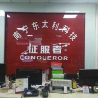 南宁东太利电子科技有限公司