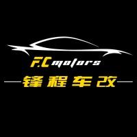东莞市锋程车汽车改装项目部