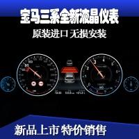 宝马三系320全液晶仪表 原厂全新 三种模式可调