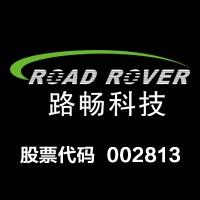 深圳市路畅科技股份有限公司