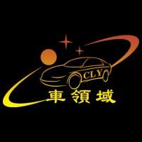 广州车领域汽车改装
