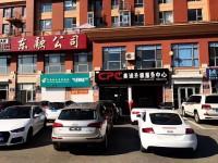 长春市CPC奥迪升级服务中心