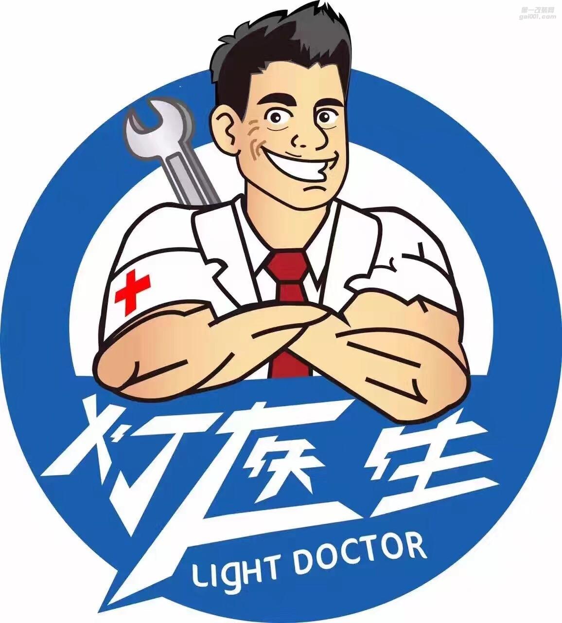 长春灯医生车灯服务中心