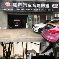 宁波慈溪慧声汽车音响改装店