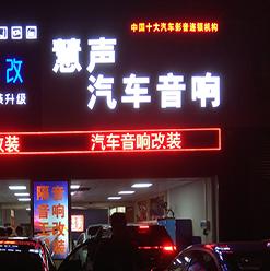 广州慧声汽车音响改装店