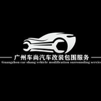 广州新世纪汽车改装厂
