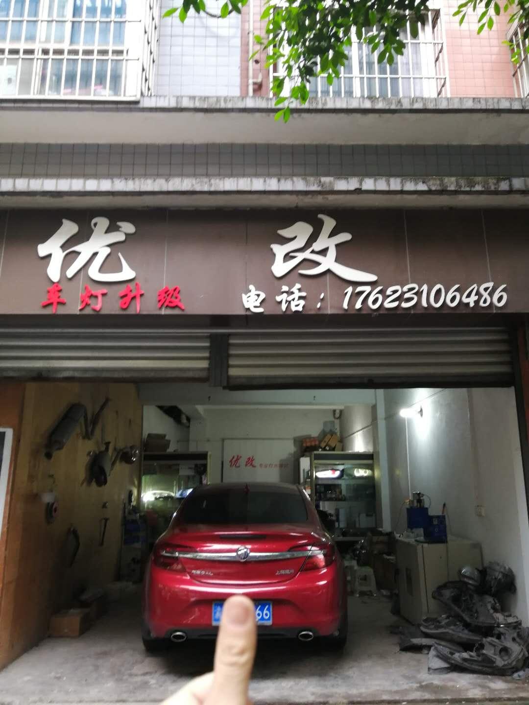 宝迪之鑫修理厂