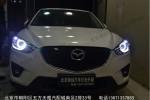 马自达CX5 大灯改装增亮 北京朝阳区专业改灯店