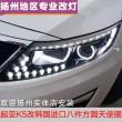 起亚K5改装韩国进口八件方圆天使眼
