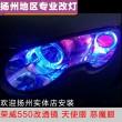 荣威550改装透镜、天使眼、恶魔眼
