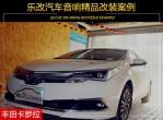 武汉仁和路乐改汽车音响改装,丰田卡罗拉改装升级前声场音响