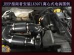 JEEP指南者进气改装提升动力节油改装加装键程离心式电动涡轮增压...