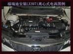 福瑞迪提升动力节油改装加装键程离心式电动涡轮增压器LX3971