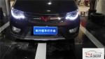 南宁双行道车灯改装-五菱宏光升级岩崎海拉5