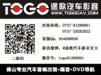 雅阁改装华阳DVD导航