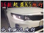 新款起亚K5 改装车灯 海拉透镜 北京改灯热线 13671337883