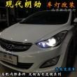 现代朗动 透镜改装 车灯改装透镜 氙气大灯 北京改灯