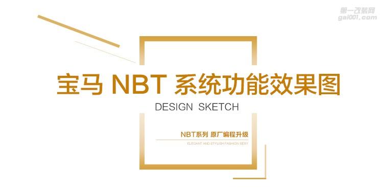 原厂NBT大屏手写导航12345系x123456手写旋钮倒车影像